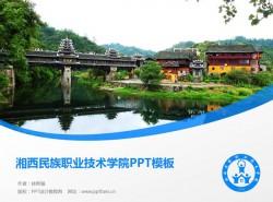 湘西民族职业技术学院PPT模板下载