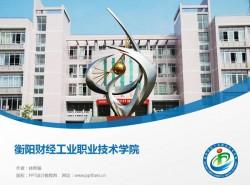 衡阳财经工业职业技术学院PPT模板下载