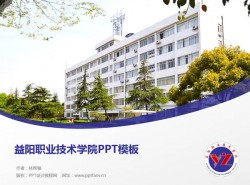 益阳职业技术学院PPT模板下载