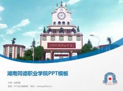 湖南同德职业学院PPT模板下载