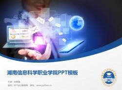 湖南信息科学职业学院PPT模板下载