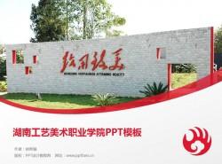湖南工艺美术职业学院PPT模板下载