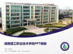 湖南理工职业技术学院PPT模板下载