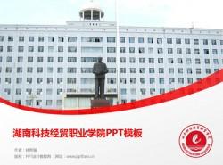 湖南科技经贸职业学院PPT模板下载