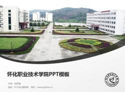 怀化职业技术学院PPT模板下载