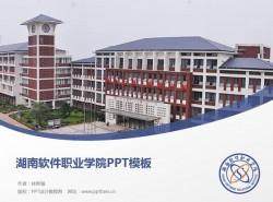 湖南软件职业学院PPT模板下载