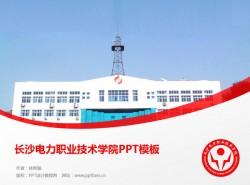 长沙电力职业技术学院PPT模板下载