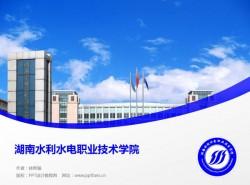 湖南水利水电职业技术学院PPT模板下载