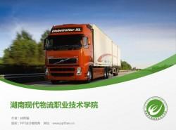 湖南现代物流职业技术学院PPT模板下载