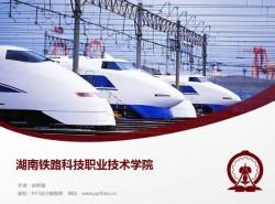 湖南铁路科技职业技术学院PPT模板下载
