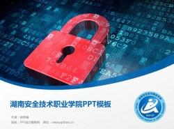 湖南安全技术职业学院PPT模板下载