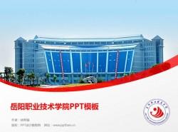 岳阳职业技术学院PPT模板下载