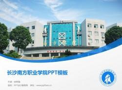 长沙南方职业学院PPT模板下载