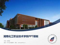 湖南化工职业技术学院PPT模板下载
