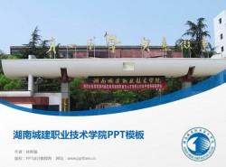 湖南城建职业技术学院PPT模板下载