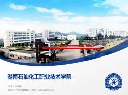 湖南石油化工职业技术学院PPT模板下载