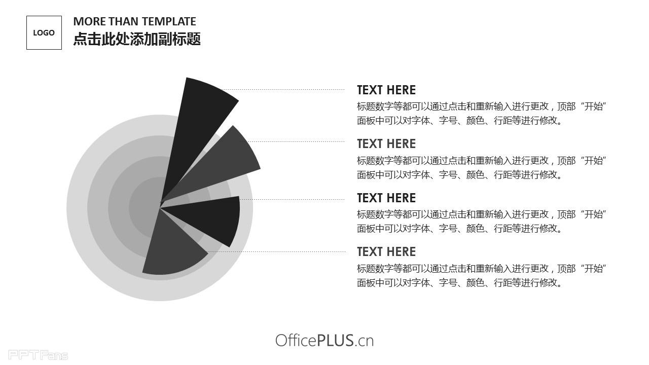 ppt设计教程网 ppt模板 主题模板 公司介绍 > 一组黑白简约风格的产品