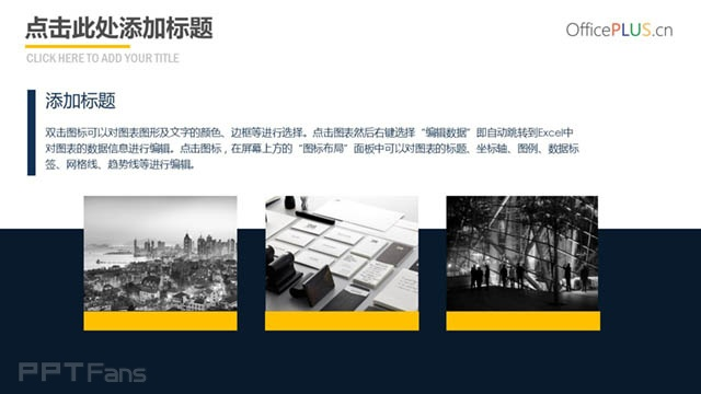 全图形大气公司介绍PPT模板下载_预览图7