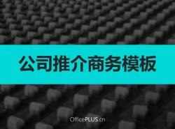 黑色大气公司介绍PPT模板