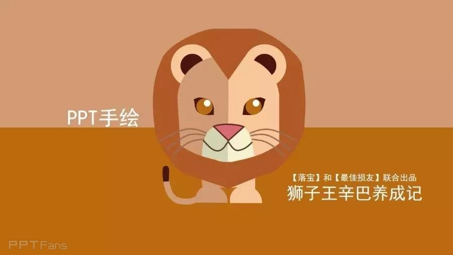 用ppt手绘小狮子