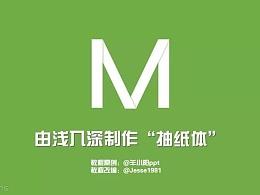 """三分鐘教程(201):由淺入深制作""""抽紙體"""""""