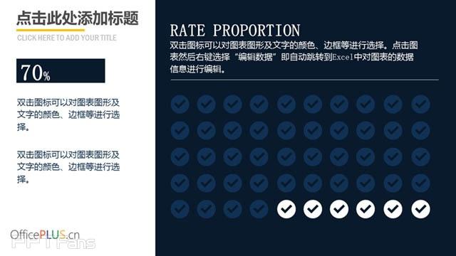 全图形大气公司介绍PPT模板下载_预览图5