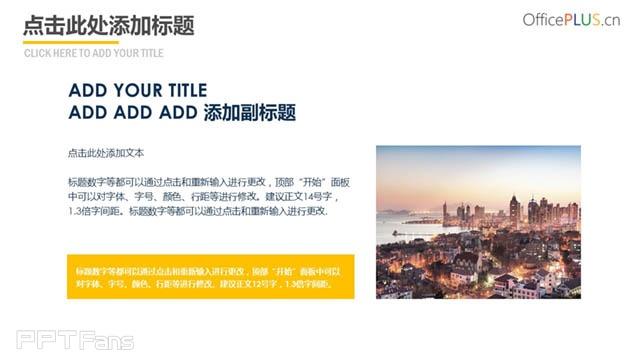 全图形大气公司介绍PPT模板下载_预览图3