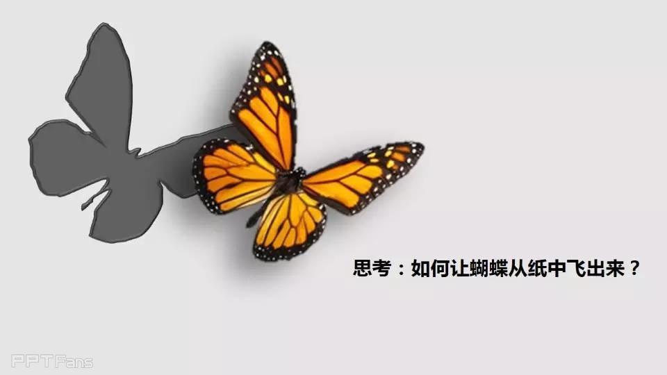ppt教程 ppt手绘 > 三分钟教程(204):用ppt绘制剪纸立体画   提示