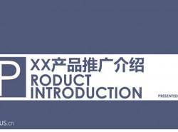 产品推广专用PPT模板