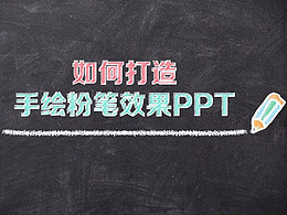 三分钟教程(207):如何打造手绘粉笔效果PPT