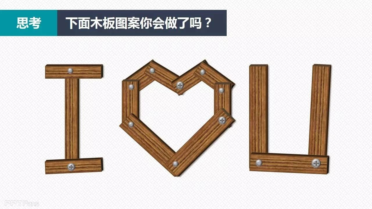 ppt设计教程网 ppt教程 ppt手绘 > 三分钟教程(208):ppt制作木板字