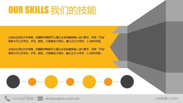 一款黑黄色高端公司介绍PPT模板_预览图15