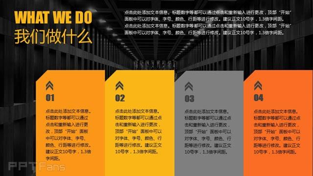 一款黑黄色高端公司介绍PPT模板_预览图12