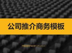 一款黑黄色高端公司介绍PPT模板