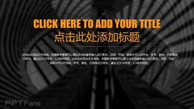一款黑黄色高端公司介绍PPT模板_预览图2