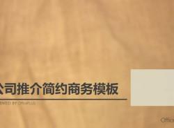 牛皮纸风格公司介绍PPT模板下载