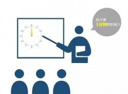 三分钟教程(210):快速用PPT制作培训倒计时钟表