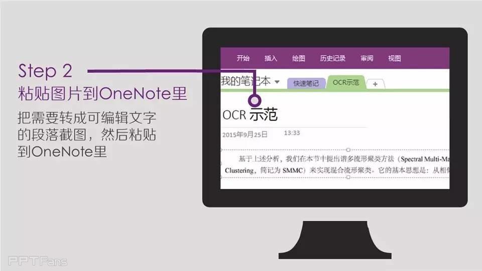 三分钟教程(215):用OneNote让PDF可编辑——Office软件不为人知的隐藏技能(1)