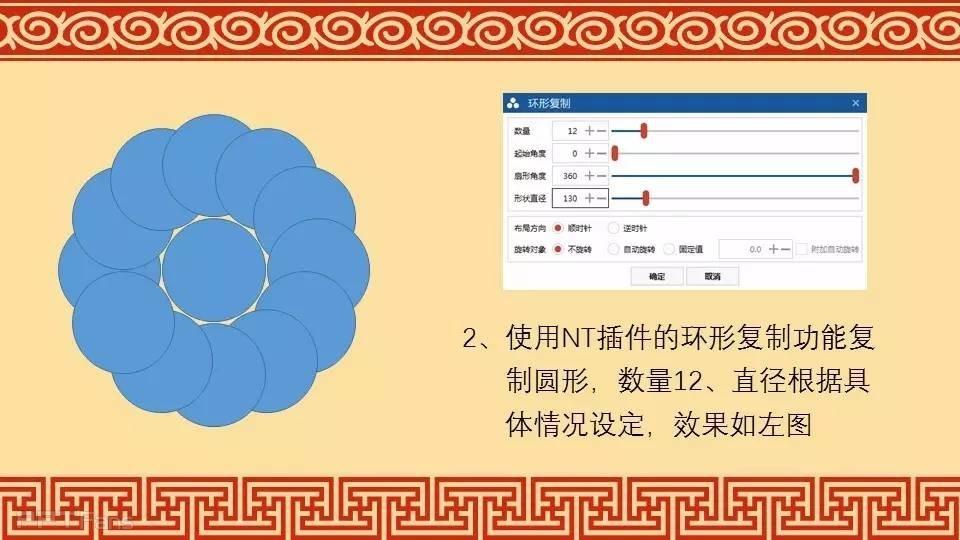 三分钟教程(214):PPT绘制的月饼教程