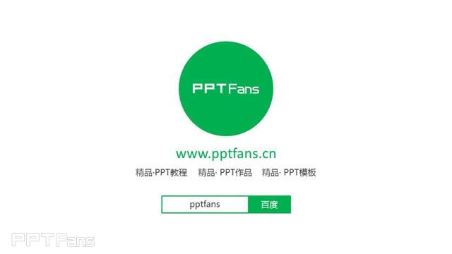 时尚简约个人简历PPT模板_预览图14