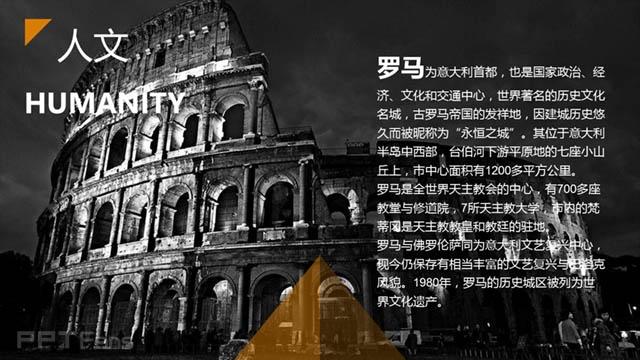 欧洲旅游ppt模板下载