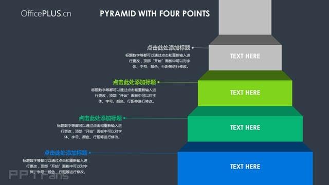 2组阶梯逐步上升的PPT图示下载_预览图1