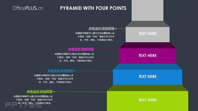 2组阶梯逐步上升的PPT图示下载_预览图2