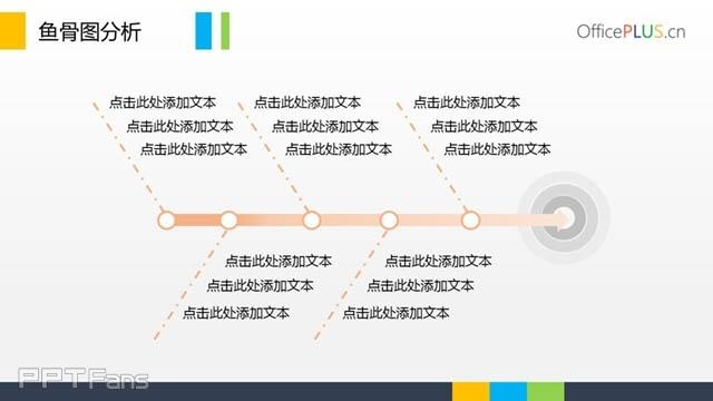 ppt设计教程网 ppt模板 逻辑图示 时间轴 > 纤细线条风格时间轴ppt