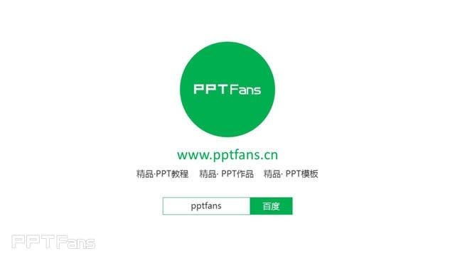 环形图+文字说明PPT模板_预览图7