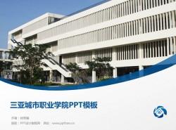 三亚城市职业学院PPT模板下载