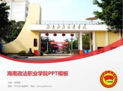 海南政法职业学院PPT模板下载