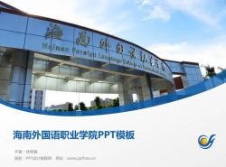 海南外国语职业学院PPT模板下载