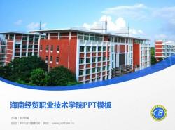 海南经贸职业技术学院PPT模板下载