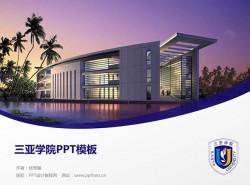 三亚学院PPT模板下载